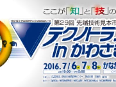 展示会「テクノトランスファーinかわさき2016」にて開催される「技術シーズ提供セミナー」にて理工学部の石田隆張教授が講演いたします