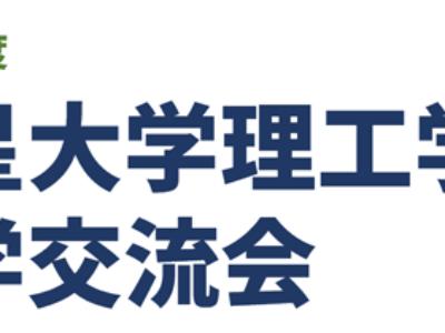 2019年度 明星大学理工学部産学交流会を開催します(7月6日)